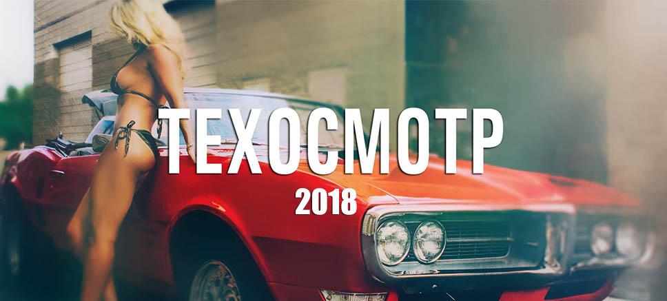 Новые правила техосмотра автомобилей 2018